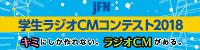 学生ラジオCMコンテスト