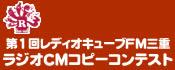 ラジオCMコピーコンテスト
