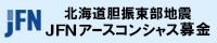 北海道胆振東部地震 JFNアースコンシャス募金o