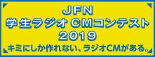 学生ラジオCMコンテスト2019