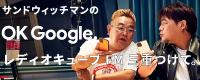 Google×radiko