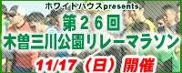 第26回木曽三川公園リレーマラソン