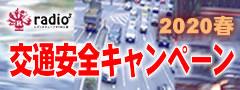 交通安全キャンペーン