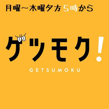 getsumoku