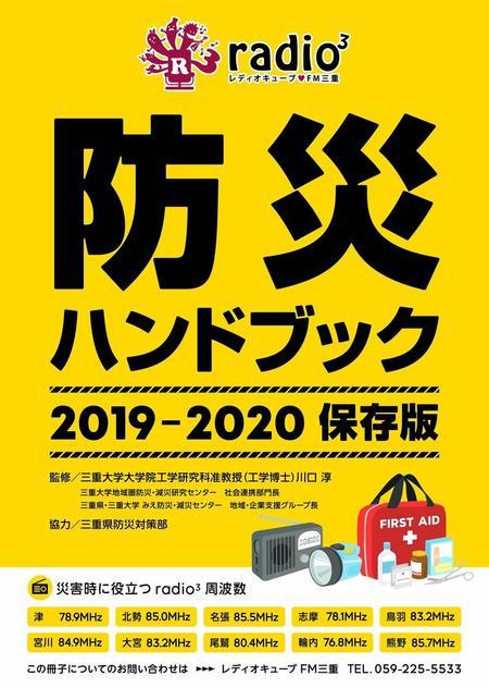 bousai-handbook2019.jpg
