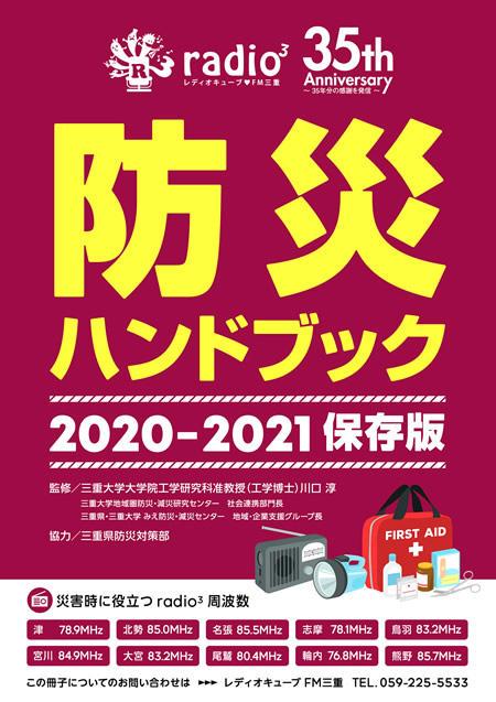 bousai2020.jpg