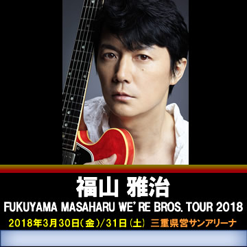 FUKUYAMA MASAHARU WE'RE BROS. TOUR 2018