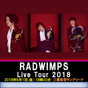 RADWIMPS Live Tour 2018