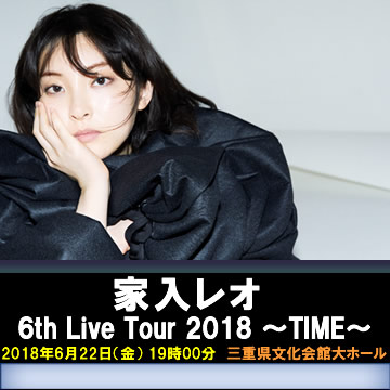 家入レオ 6th Live Tour 2018 ~TIME~