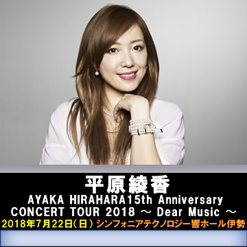 AYAKA HIRAHARA<br />15th Anniversary CONCERT TOUR 2018 ~ Dear Music ~