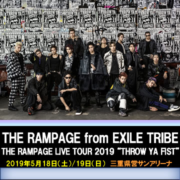 THE RAMPAGE LIVE TOUR 2019