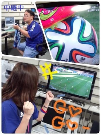 20140625サッカー応援.jpg