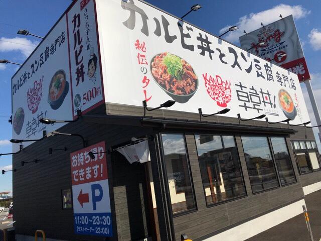 スン と 専門 豆腐 丼 韓 カルビ 店 丼