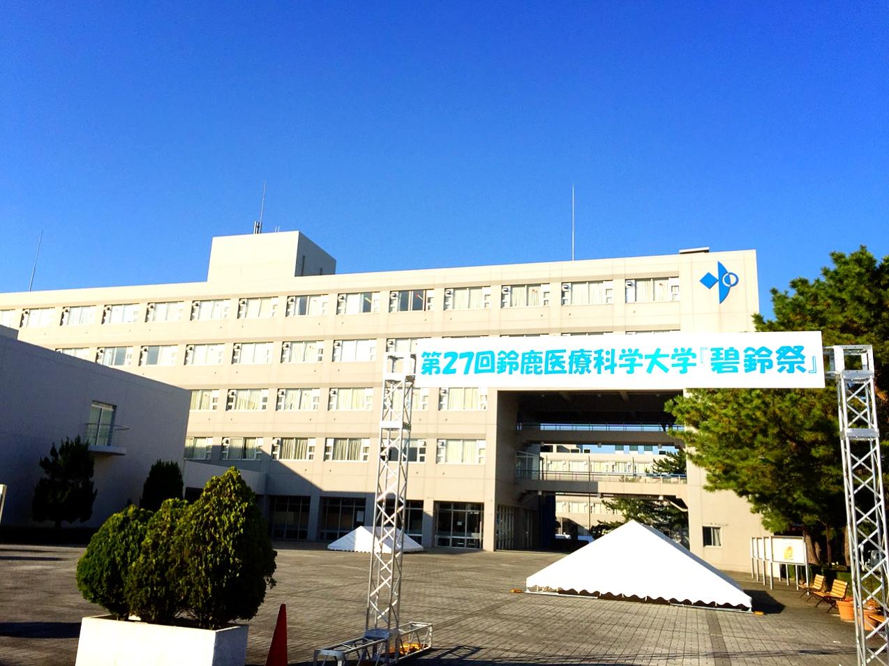 大学 鈴鹿 医療 科学