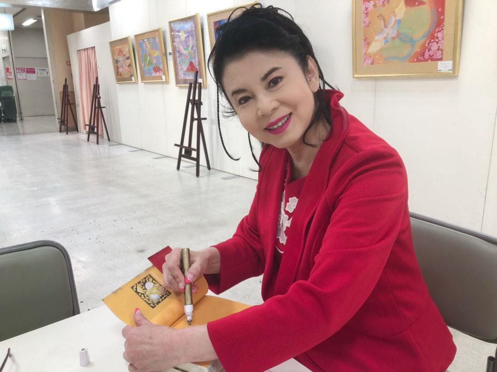 開運力UP!【赤富士絵画展】あいはら友子さんのトークショーandサイン ...