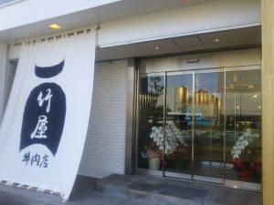 牛肉 店 竹屋