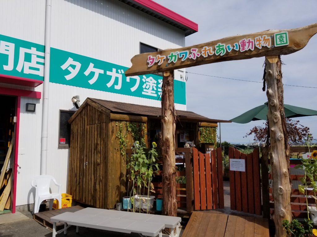 ふれあい 動物園 タケガワ